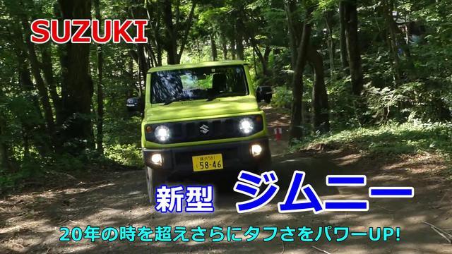 画像: 竹岡 圭の今日もクルマと・・・スズキ ジムニー【SUZUKI JIMNNY】 www.youtube.com