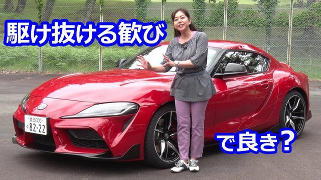 画像: 竹岡 圭の今日もクルマと・・・トヨタ GRスープラ 【TOYOTA GR SUPRA】 www.youtube.com