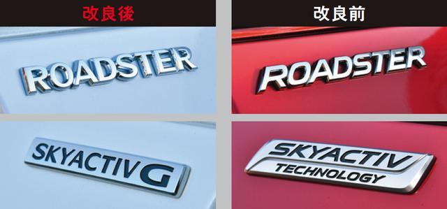 画像: エンジンカバーとトランク右側のエンブレムの意匠が「SKYACTIV TECHNOLOGY」から「SKYACTIV G」に変更された。トランク右側の「ROADSTER」のロゴデザインも改められている。