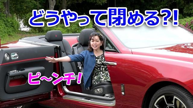 画像: 竹岡 圭の今日もクルマと・・・ロールスロイス ドーン ブラックバッジ【DAWN】 www.youtube.com