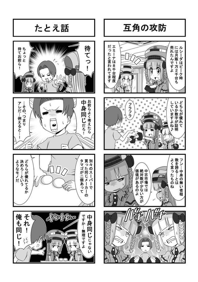 画像3: ウチクル!?第52話「トヨタ エスティマ エミーナ/ルシーダがこんなに可愛いわけがない!?」