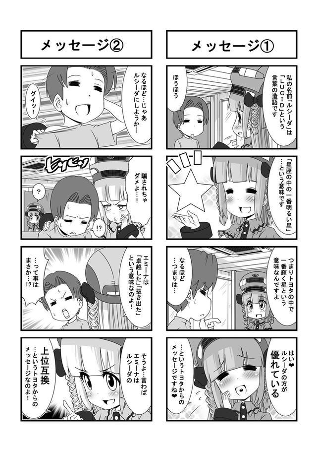 画像2: ウチクル!?第52話「トヨタ エスティマ エミーナ/ルシーダがこんなに可愛いわけがない!?」