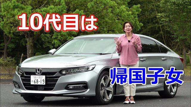 画像: 竹岡 圭の今日もクルマと・・・ホンダ アコード【HONDA ACCORD】 youtu.be