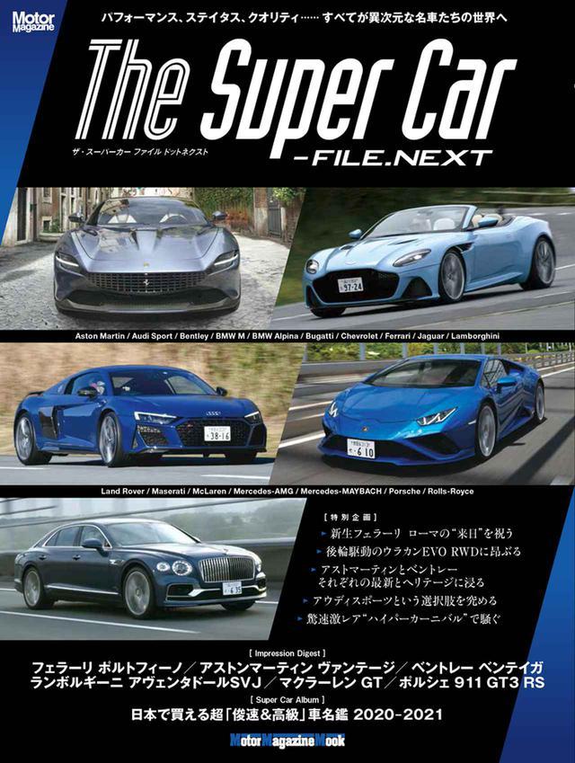 画像: 「The Super Car - FILE.NEXT」は2020年6月17日発売。 - 株式会社モーターマガジン社