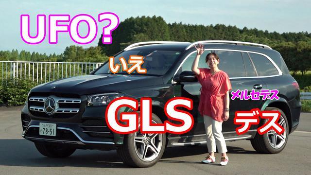 画像: 竹岡 圭の今日もクルマと・・・メルセデス・ベンツ GLS【MERCEDES BENZ GLS】 youtu.be