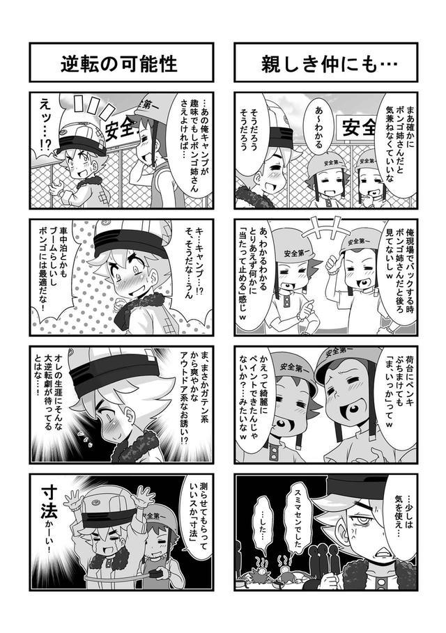 画像3: ウチクル!?第54話「マツダ ボンゴがこんなに可愛いわけがない!?」