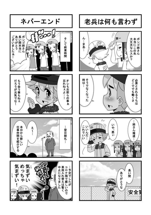 画像4: ウチクル!?第54話「マツダ ボンゴがこんなに可愛いわけがない!?」