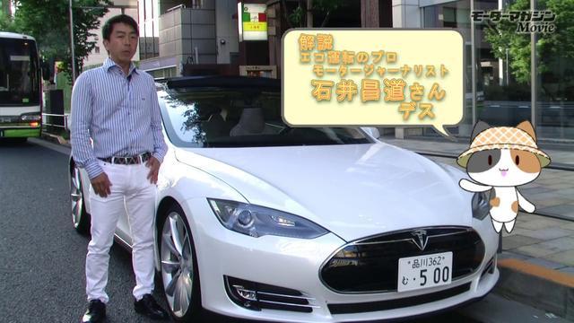 画像: 最新EVで東京⇒京都無充電走行にチャレンジ!!テスラ モデルS Test Drive youtu.be