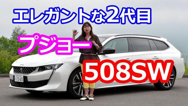 画像: 竹岡 圭の今日もクルマと・・・プジョー508SW【Peugeot 508SW】 youtu.be