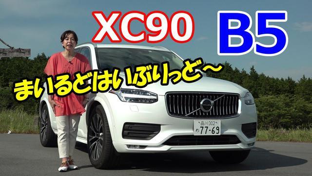 画像: 竹岡 圭の今日もクルマと・・・ボルボ XC90 B5 AWD【VOLVO XC90 B5】 youtu.be