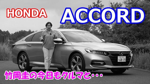 画像: 竹岡圭の今日もクルマと・・・ホンダ アコード【HONDA ACCORD】 youtu.be