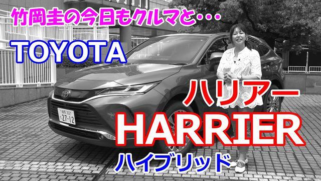 画像: 竹岡圭の今日もクルマと・・・トヨタ ハリアー 【TOYOTA HARRIER】 youtu.be