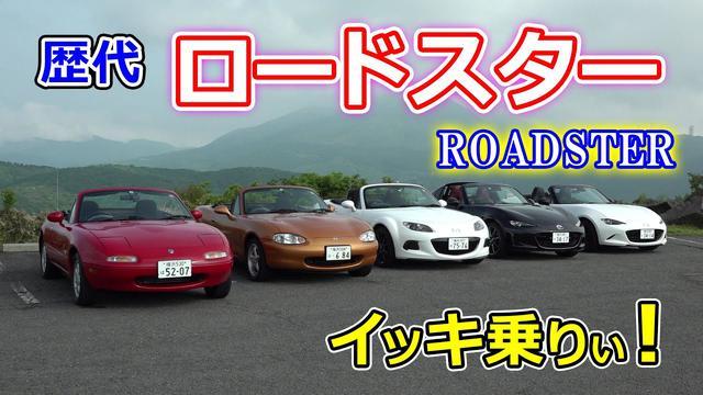画像: 歴代ロードスター一気乗り!【MAZDA ROADSTER】 youtu.be