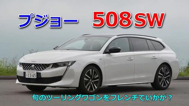 画像: 竹岡圭の今日もクルマと・・・プジョー508SW【Peugeot 508SW】 youtu.be