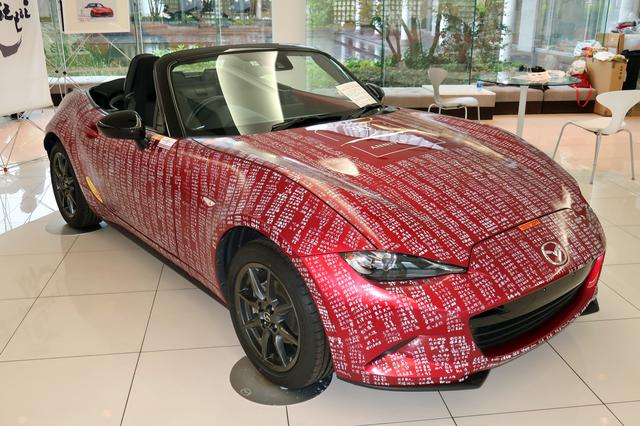 画像: 2019年のロードスター30周年ミーティングで署名が完成した、30周年記念お祝い署名車。
