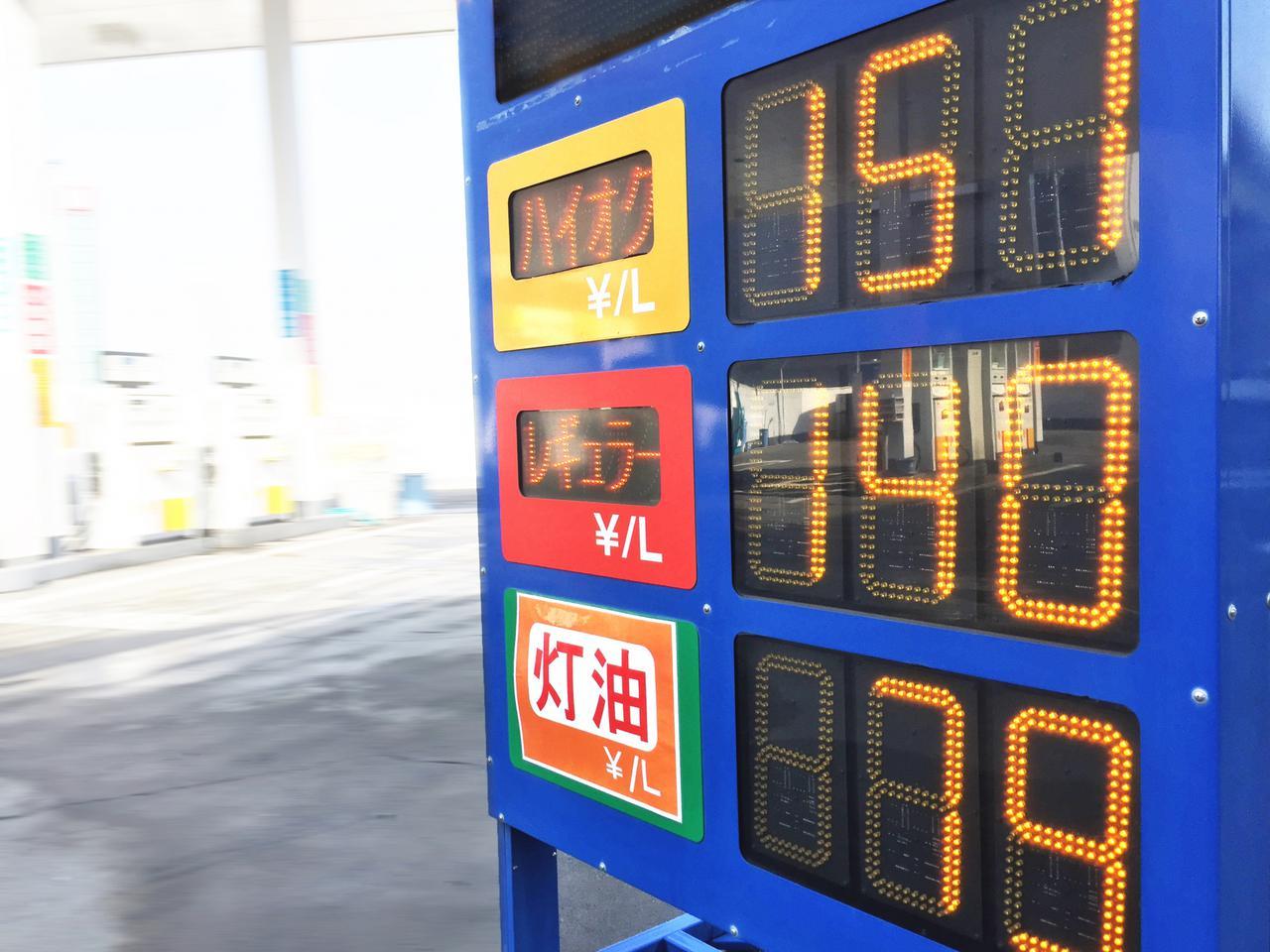 Images : 1番目の画像 - クルマとお金【7月のガソリン価格】 - Webモーターマガジン