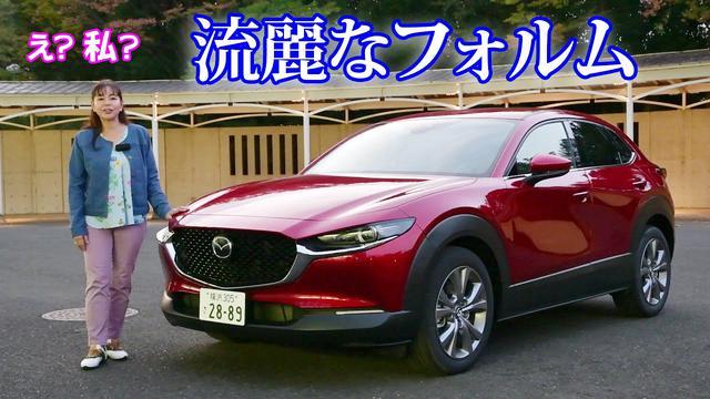 画像: 竹岡 圭の今日もクルマと・・・マツダ CX-30【MAZDA CX-30】 youtu.be