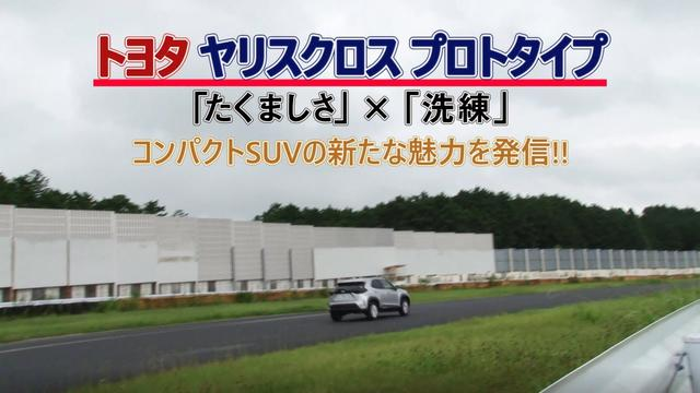 画像: 竹岡 圭の今日もクルマと・・・トヨタ ヤリスクロス プロトタイプ youtu.be