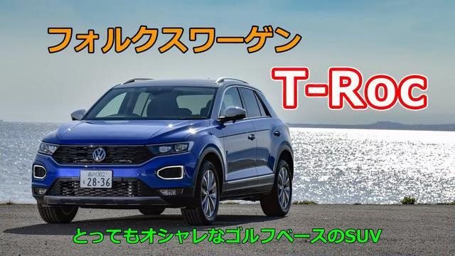 画像: 竹岡圭の今日もクルマと・・・フォルクスワーゲン Tロック【VW T-Roc】 youtu.be