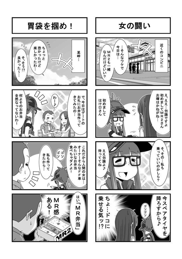 画像4: ウチクル!?第56話「トヨタ MR2(SW20)がこんなに可愛いわけがない!?」