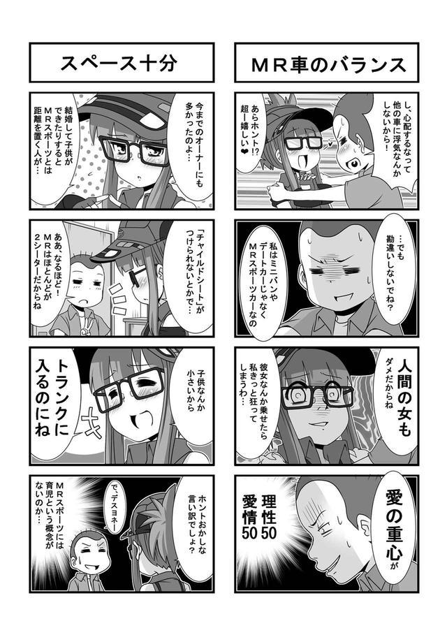画像2: ウチクル!?第56話「トヨタ MR2(SW20)がこんなに可愛いわけがない!?」