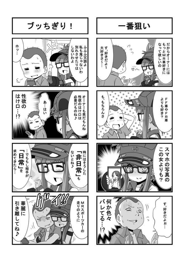 画像3: ウチクル!?第56話「トヨタ MR2(SW20)がこんなに可愛いわけがない!?」