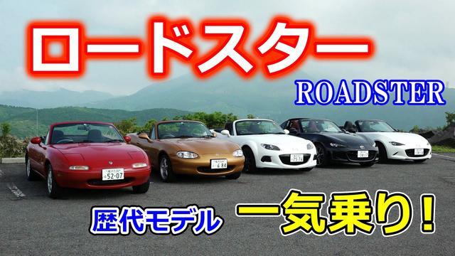 画像: 天晴!歴代ロードスター一気乗り!【MAZDA ROADSTER】 youtu.be