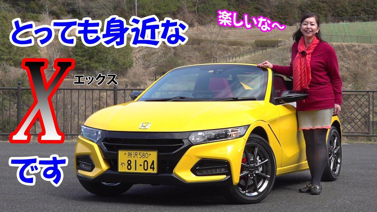 画像: 竹岡 圭の今日もクルマと・・・ホンダ S660 Modulo X youtu.be