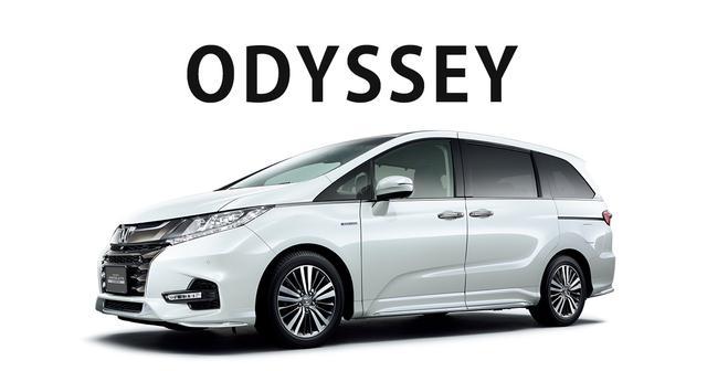 画像: Honda オデッセイ 公式情報ページ