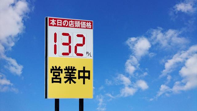 画像: 三密を避けるためにマイカー移動が見直されているという傾向もあるが、ガソリン価格先行きは不透明な状態だ。