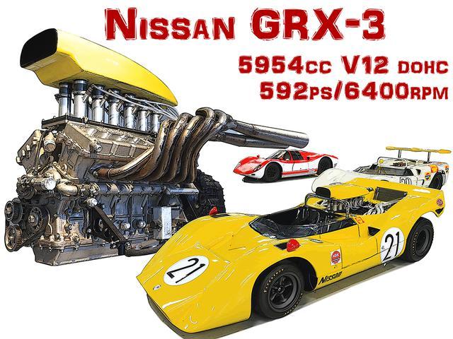 画像: タイトル画像:日本モータースポーツ史第1期の1969年、ワークスレーシングカーの頂点に立った日産R382とGRX-3エンジン。歴代3車(奥からR380、R381)を比べると驚異的な進化がわかる。
