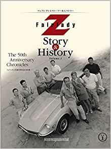 画像: Fairlady Z Story & History Volume.1 (Motor Magazine Mook)    本   通販   Amazon
