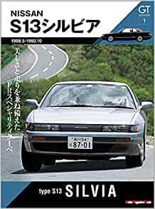 画像: GT memories 1 S13 シルビア (Motor Magazine Mook)    本   通販   Amazon