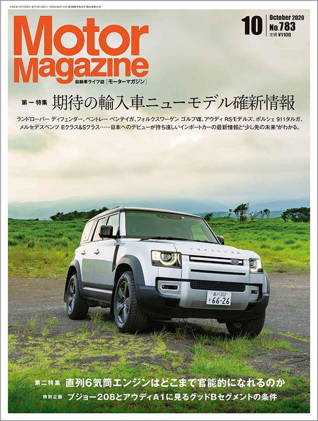 画像: 「Motor Magazine」2020年10月号は9月1日発売。 - 株式会社モーターマガジン社