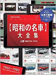 画像: 昭和の名車大全集・上巻 (Motor Magazine Mook) | |本 | 通販 | Amazon