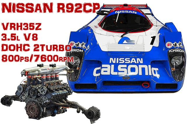 画像: 日産 R92CP(1992年)は久々の純日産製マシンで、VRH35Zエンジンは「日本一速い男」をも驚愕させる爆発的出力を誇った。
