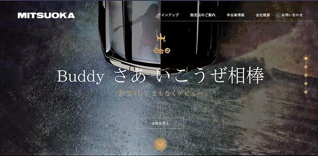 画像: 「バディ」ティーザーサイトのトップ画面。
