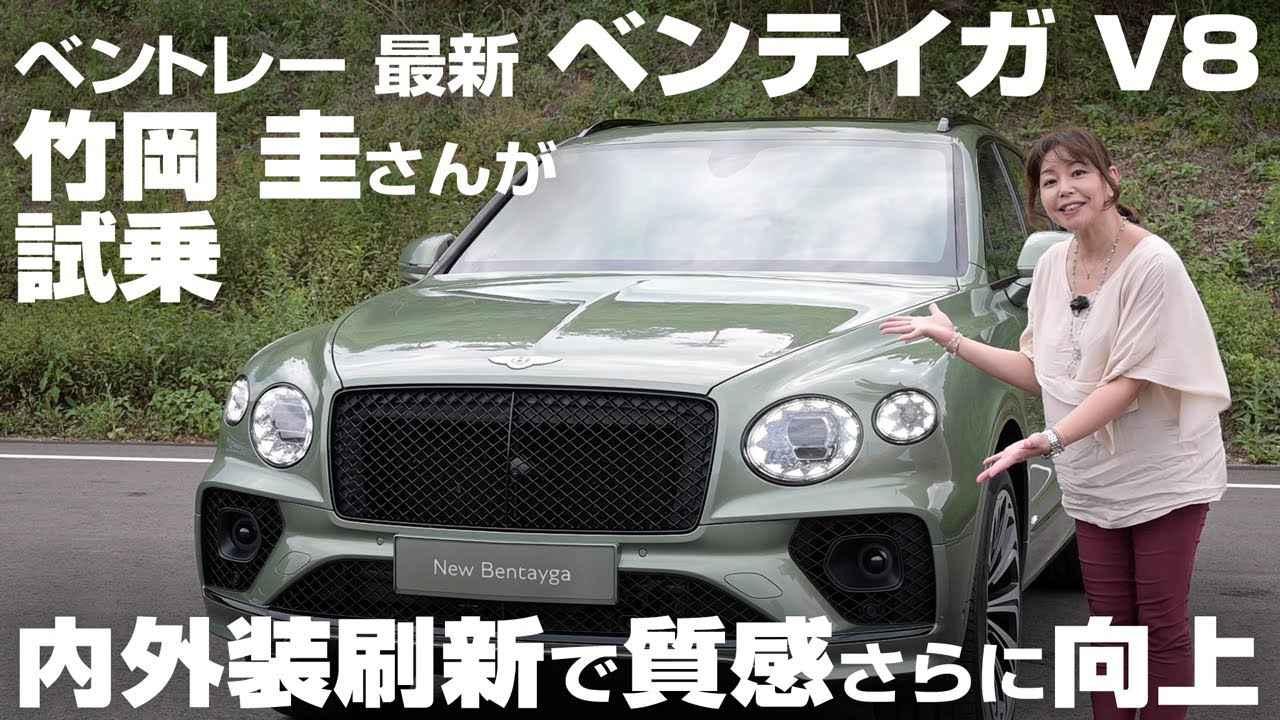 画像: 竹岡 圭の今日もクルマと・・・ベントレー ベンテイガ V8【BENTLEY BENTAYGA V8】 youtu.be