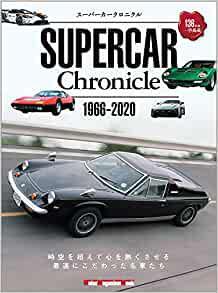 画像: SUPERCAR Chronicle (スーパーカークロニクル) 1966-2020 (Motor Magazine Mook)    本   通販   Amazon