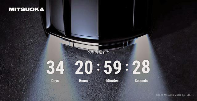 画像: ティーザーサイトでは、次の情報公開までの時間がカウントダウンされている。
