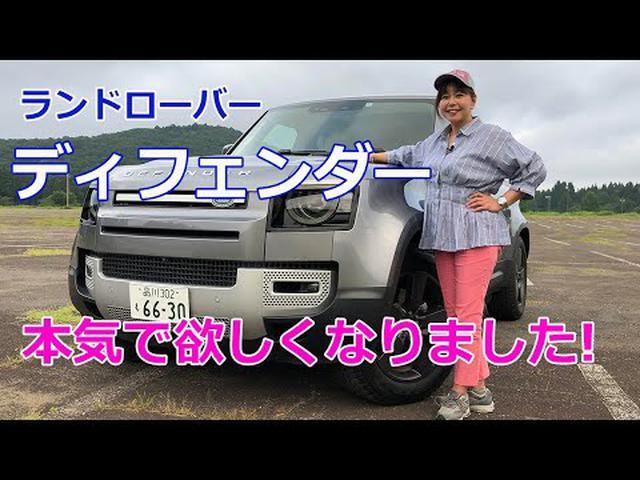 画像: 竹岡 圭の今日もクルマと・・・ランドローバー ディフェンダー youtu.be