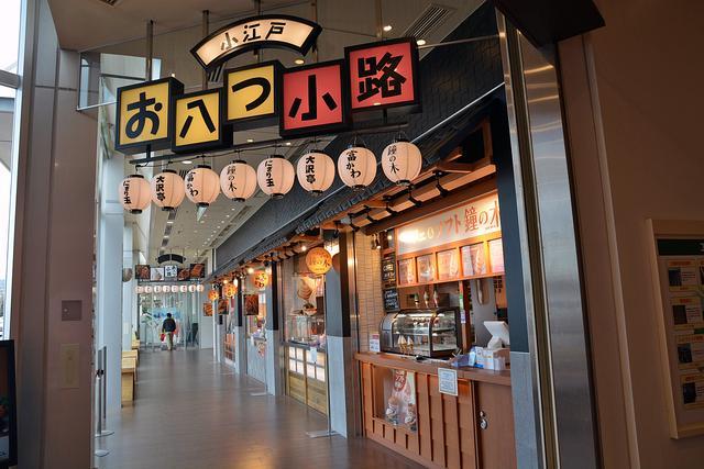 画像: 2019年12月に新たにテイクアウト専門の4店舗がオープンして生まれた「小江戸 お八つ小路」。