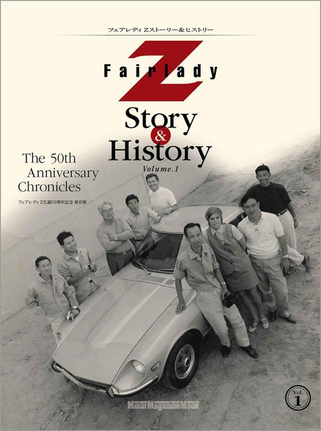 画像: 「Fairlady Z Story & History Volume.1」は2019年10月24日発売。 - 株式会社モーターマガジン社