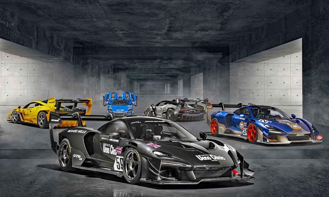 Images : 1番目の画像 - マクラーレン セナ GTR LM - Webモーターマガジン