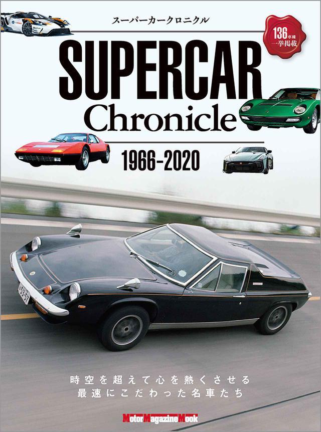 画像: 「SUPERCAR Chronicle 1966-2020」は2020年9月24日発売。 - 株式会社モーターマガジン社