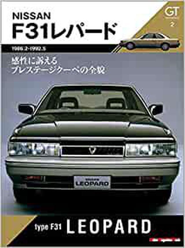 画像: GT memories 2 F31 レパード (Motor Magazine Mook) | |本 | 通販 | Amazon