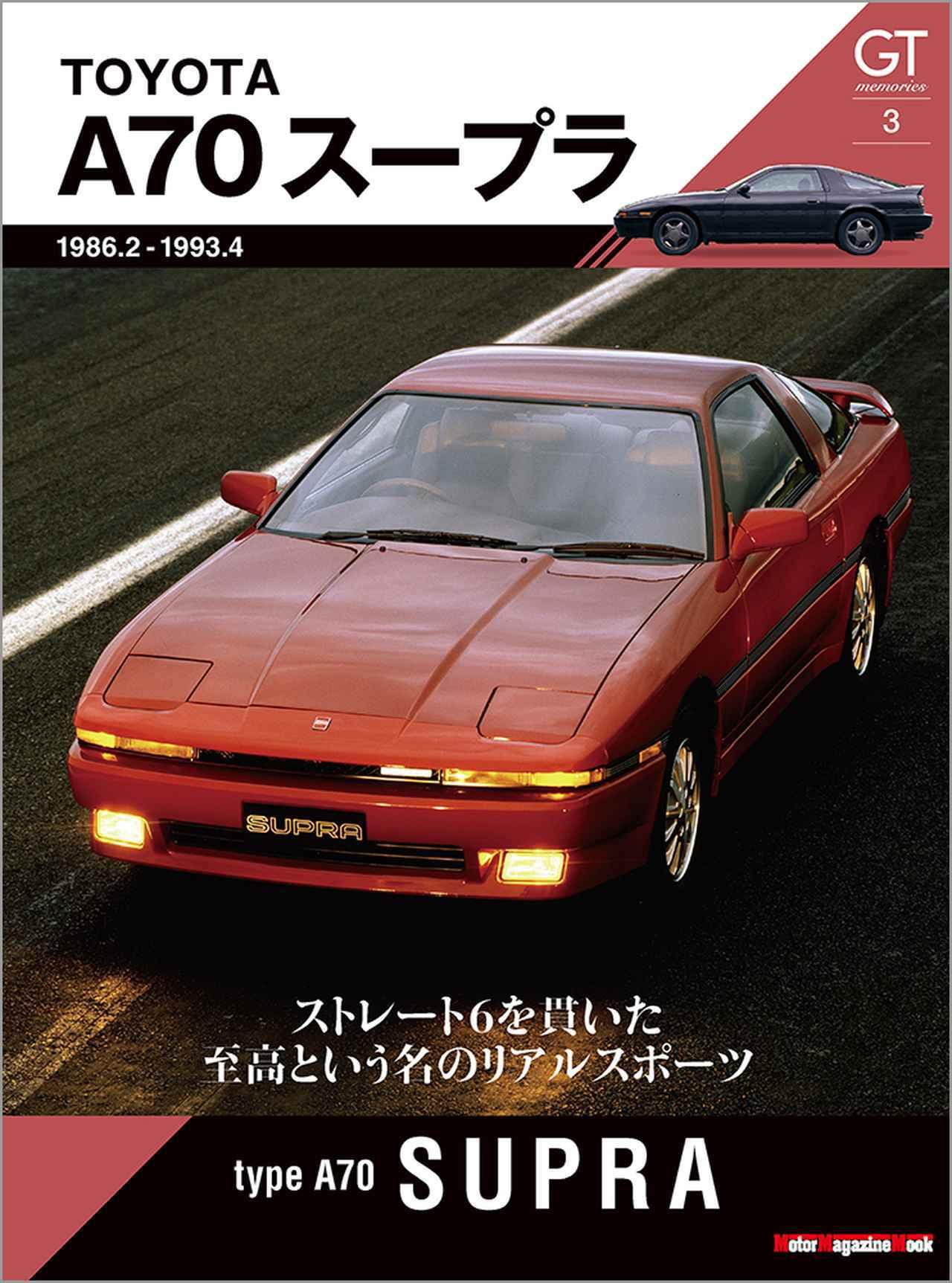 画像: 「GT memories 3 A70 スープラ」は2020年9月29日発売。 - 株式会社モーターマガジン社