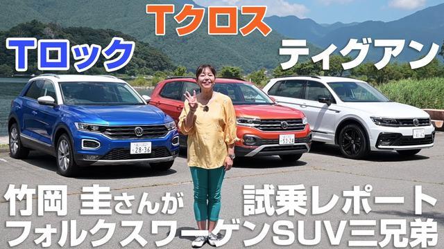 画像: 竹岡 圭の今日もクルマと・・・フォルクスワーゲン Tロック/Tクロス/ティグアン【Volkswagen T-Roc/T-Cross/Tiguan】 youtu.be