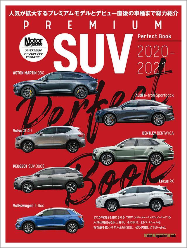画像: 「PREMIUM SUV Perfect Book 2020-2021」は2020年9月26日発売。 - 株式会社モーターマガジン社