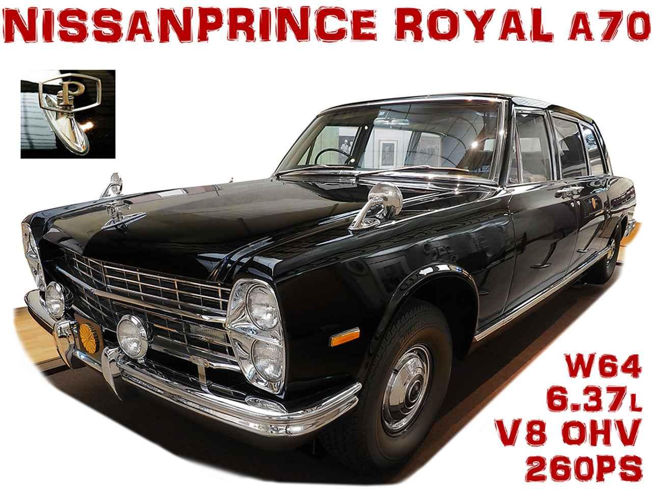 画像: タイトル画像:1967年(昭和42年)、全長6.15×全幅2.1m、車重3.66トンという国産乗用車史上最大の威厳ある姿で登場した、日産 プリンスロイヤル。観音開きのドアとサイドウインドーは、特殊な配置となっている。